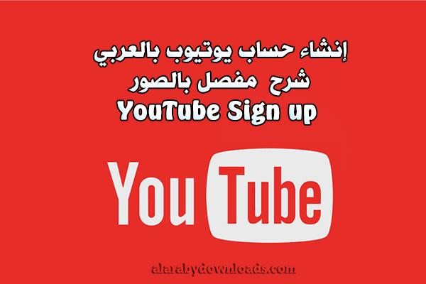 انشاء حساب يوتيوب جديد تسجيل يوتيوب بالعربي شرح بالصور YouTube Sign up
