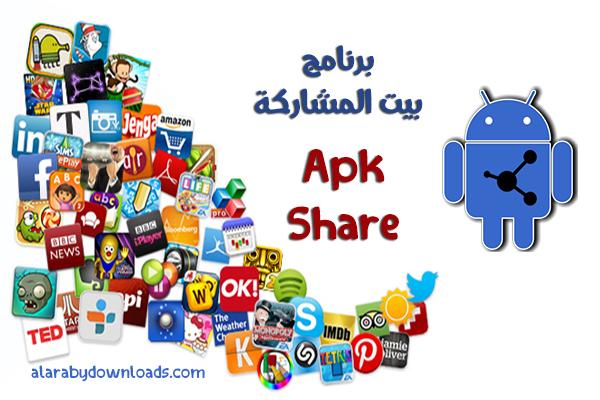 تحميل برنامج بيت المشاركة تطبيق مشاركة التطبيقات للاندرويد ApkShare أحدث اصدار