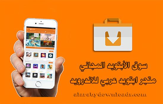متجر ابتويد متجر مجاني عربي للاندرويد Aptoide Store - أفضل بدائل لسوق جوجل بلاي -Best Android Market Alternative