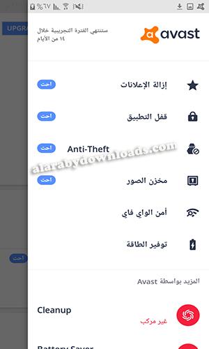 تحميل برنامج افاست للاندرويد عربي مجانا كامل Avast Antivirus 2017 أفاست عربي رابط مباشر
