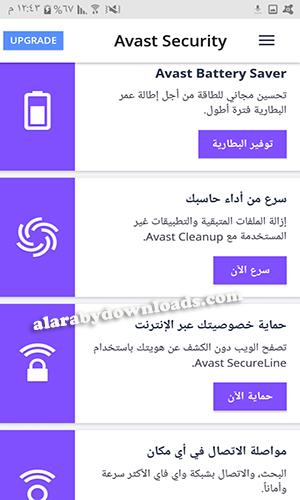 مكافح الفيروسات الاول للموبايل برنامج أفاست عربي 2017