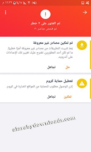 تحميل برنامج افاست للاندرويد عربي مجانا كامل Avast Antivirus 2018 أفاست عربي رابط مباشر