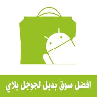 افضل سوق بديل لسوق جوجل بلاي للاندرويد Best Alternative to Google Play