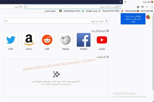 تحميل متصفح فايرفوكس عربي 2018 Firefox للكمبيوتر مجانا كامل