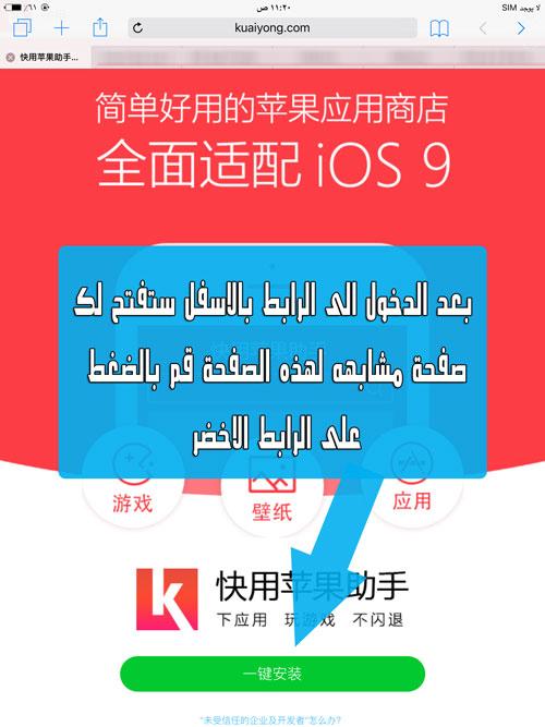 صورة من طريقة تحميل متجر k للايفون ios 9 بدون جلبريك