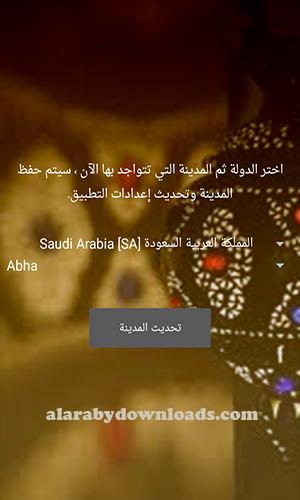 تحميل برنامج امساكية رمضان 2017 للاندرويد تقويم 1438 Ramadan Imsakia