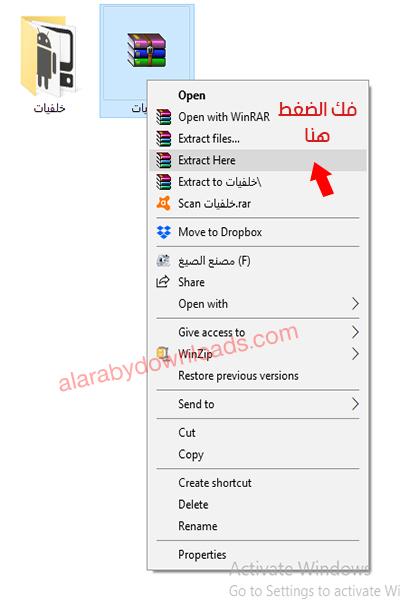 تحميل برنامج وينرار Winrar عربي كامل فتح الملفات المضغوطة للكمبيوتر 2018