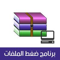 تحميل برنامج وينرار Winrar عربي كامل فتح الملفات المضغوطة 2018