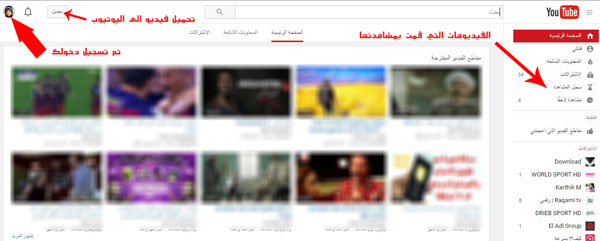 صفحة اليوتيوب بعد تسجيل دخول وانشاء حساب جديد - Youtube create new accont