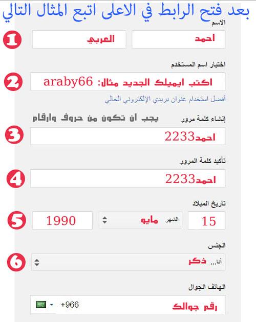 صورة من انشاء حساب يوتيوب جديد تسجيل يوتيوب بالعربي شرح بالصور - youtube new account