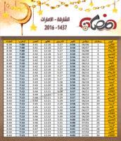 امساكية رمضان 2016 الشارقة الامارات العربية المتحدة تقويم 1437 Ramadan Imsakia