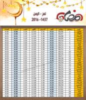 امساكية رمضان تعز اليمن 2016 - 1437 Imsakia Ramadan taiz yemen