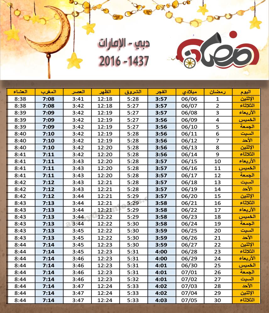 امساكية رمضان 2016 دبي الامارات العربية المتحدة تقويم 1437 Ramadan Imsakia