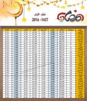 امساكية رمضان عمان الاردن 2016 - 1437 Ramadan Imsakia
