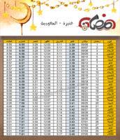 امساكية رمضان عنيزة السعودية 2016 تقويم 1437 Ramadan Imsakia