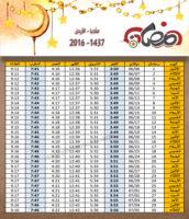 امساكية رمضان مادبا الاردن 2016 - 1437 Ramadan Imsakia