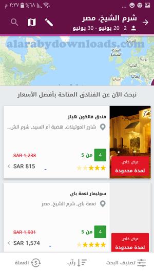 الفنادق المتاحة في المنطقة المراد السفر اليها _ برنامج المسافر لحجز الطيران