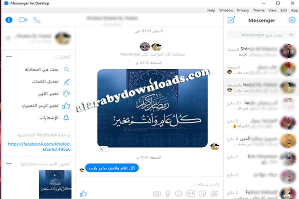 تحميل برنامج فيس بوك عربي للكمبيوتر مجانا رابط مباشر، تنزيل ماسنجر الفيس بوك القديم للويندوز، تسجيل الدخول الى الفيس بوك من سطح المكتب