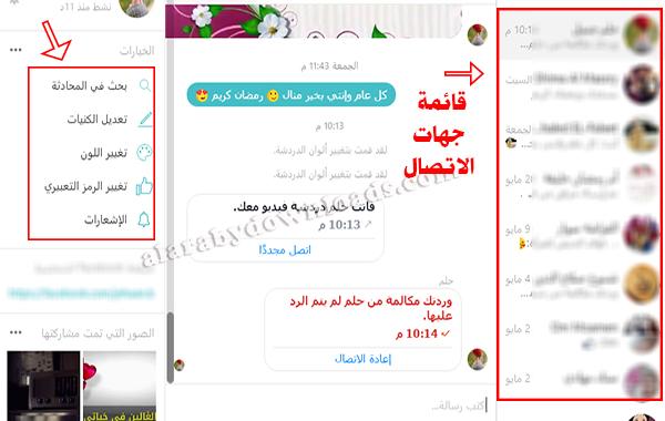 تحميل برنامج فيس بوك عربي للكمبيوتر الماسنجر للكمبيوتر Download Facebook Messenger for Computer