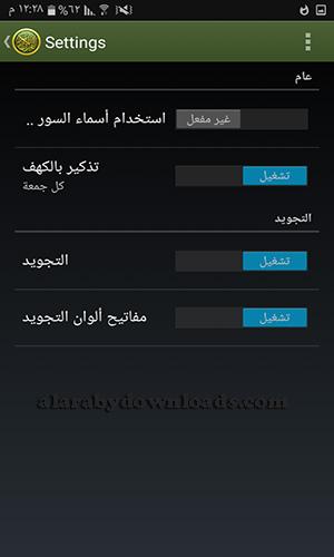 تحميل برنامج القران الكريم للاندرويد مكتوب للموبايل سامسونج iQuran Lite بدون نت