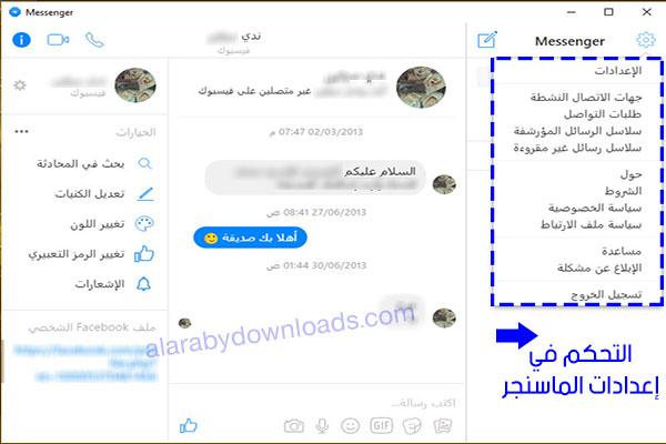 ماسنجر فيس بوك عربي للكمبيوتر ويندوز 10 عربي مجانا 2018 Facebook Messenger