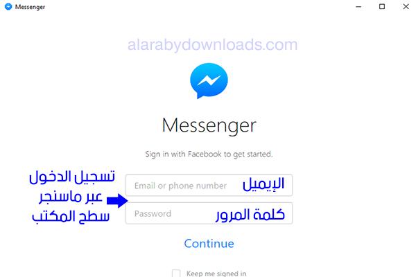 تحميل برنامج ماسنجر فيس بوك ويندوز 10 عربي مجانا 2018 Facebook Messenger