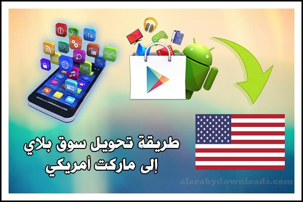تحويل سوق بلي امريكي - حل مشكلة هذا العنصر غير متاح في بلدك بالصور والفيديو