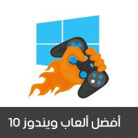 تحميل افضل 10 العاب ويندوز 10 مجانا للكمبيوتر Best Windows 10 Games