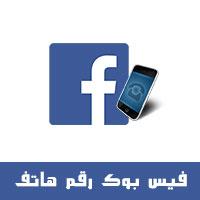 فيس بوك برقم الهاتف