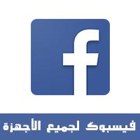 فيس بوك لجميع الأجهزة