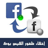 إخفاء الظهور في فيس بوك
