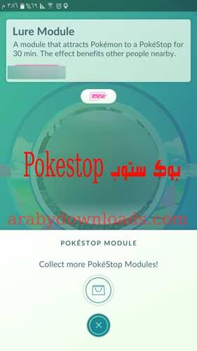بوك ستوب Pokestop - اماكن تواجد البوكيمونات