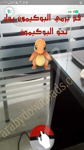 الامساك بالبوكيمون من حولك Pokemon Go
