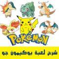 شرح لعبة بوكيمون جو Pokemon Go