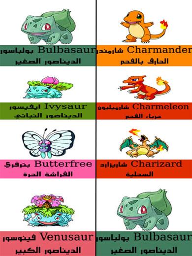 صور بوكيمون داخل لعبة Pokemon للايفون