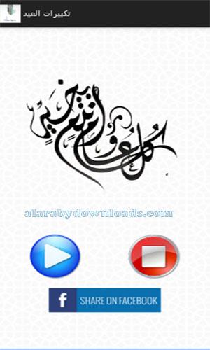 تكبيرات عيد الفطر Mp3 - برنامج تكبيرات العيد 2017 بدون انترنت - تكبيرات العيد بدون نت