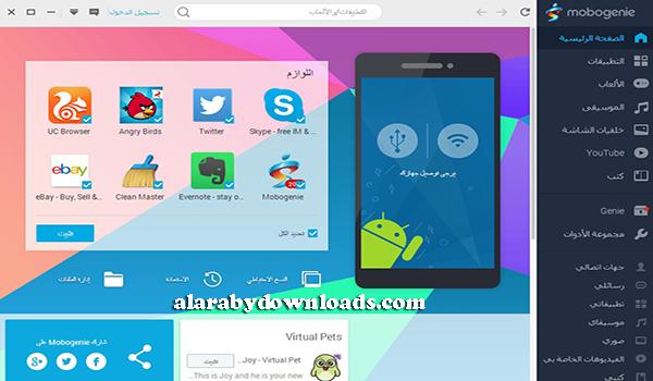 تحميل برنامج موبوجيني Mobogenie للاندرويد و للكمبيوتر عربي 2017 تنزيل العاب مجانا