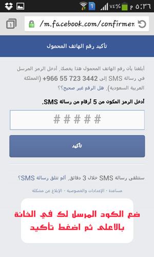 وصول رسالة التأكيد لعمل حساب فيس بوك برقم الهاتف