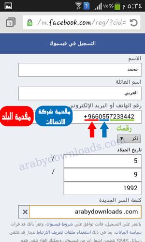 الطريقة الصحيحة لكتابة الرقم و فتح حساب فيس بوك برقم الهاتف 2016 تسجيل دخول فيس بوك برقم الهاتف