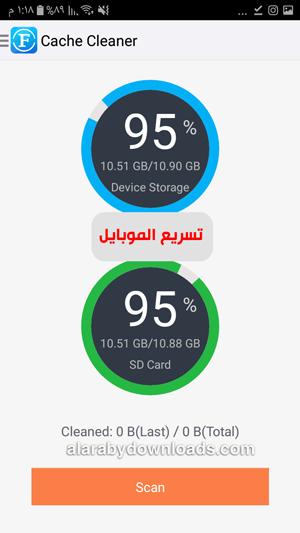 تسريع الموبايل من خلال مدير الملفات للموبايل