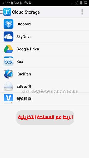 ربط ملفات الموبايل بسحابة التخزين عبر الانترنت