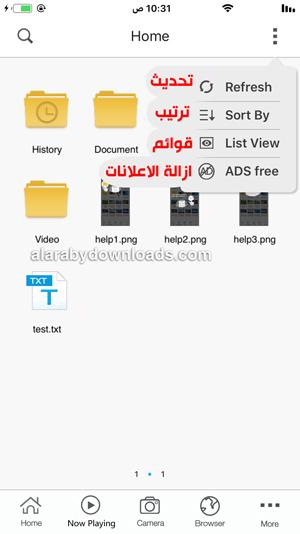 الواجهة الرئيسية في مدير الملفات للايفونالواجهة الرئيسية في مدير الملفات للايفون