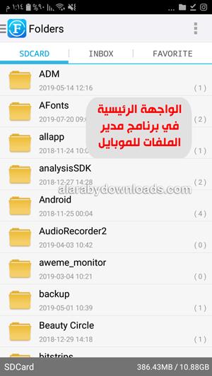 واجهة برنامج مدير الملفات للموبايل