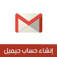 شرح طريقة انشاء حساب جيميل جديد Gmail عمل ايميل جيميل جديد بالصور