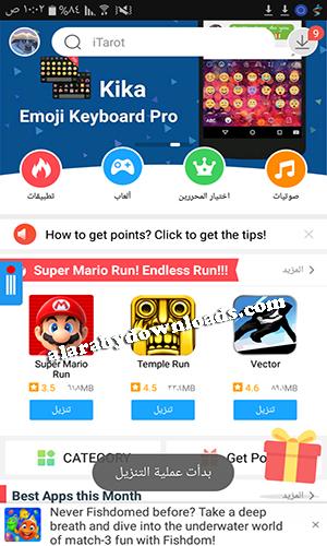 واجهة برنامج موبوجيني Mobogenie للاندرويد و للكمبيوتر عربي آخر اصدار
