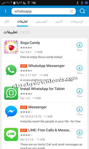 تحميل برنامج موبوجيني Mobogenie للكمبيوتر والأندرويد عربي 2017