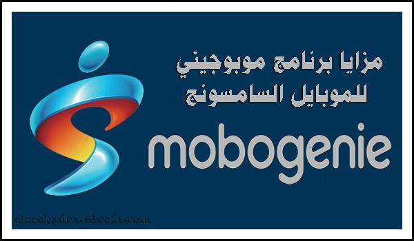 برنامج موبو جيني Mobogenie للموبايل السامسونج