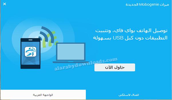 تحميل برنامج موبوجيني لادارة هاتف الاندرويد من الكمبيوتر Download Mobogenie