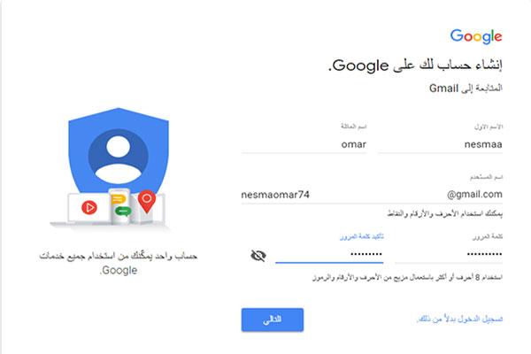 كيفية انشاء حساب جيميل جديد Gmailشرح مفصل بالصور