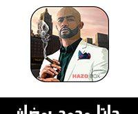 تحميل لعبة جاتا محمد رمضان للمحمول والكمبيوتر